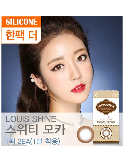 루이샤인 먼슬리 스위티모카Louis Shine Mocha Sweety Silicone hydrogel(1 month 2pcs/box)