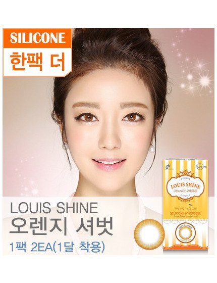 Louis Shine orange sherbet Silicone hydrogel(1 month 2pcs/box)루이샤인 먼슬리 오렌지셔벗