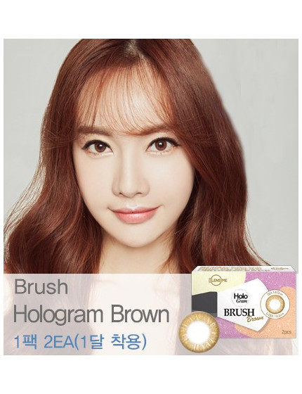 Brush Hologram Brown 브러쉬 홀로그램 브라운 (1 month)