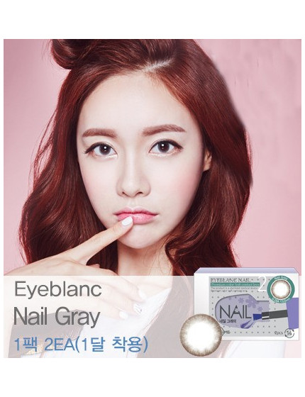 Eyeblanc Nail Grey (1 month 2pcs/box) 아이블랑 네일 그레이
