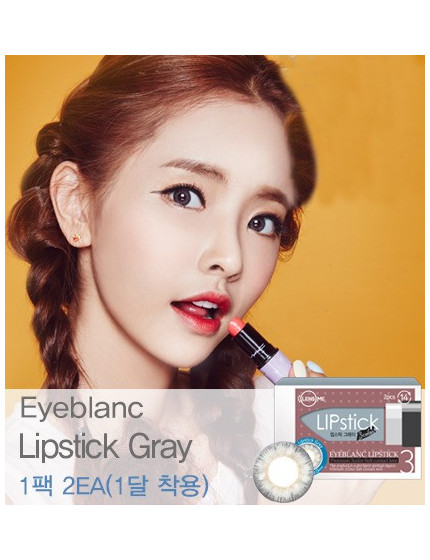 Eyeblanc Lipstick Grey (1 month 2pcs/box) 아이블랑 립스틱 그레이