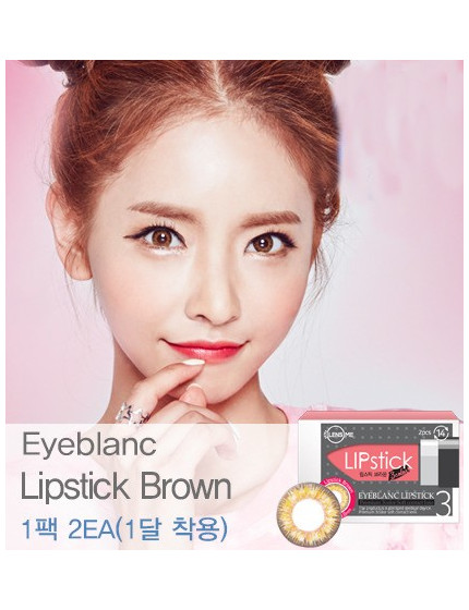 Eyeblanc Lipstick Brown (1 month 2pcs/box) 아이블랑 립스틱 브라운